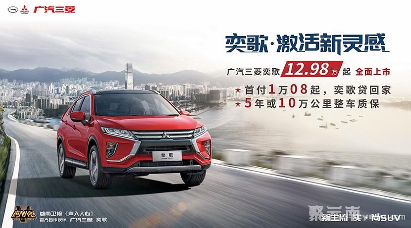 红河港鑫奕歌红河州全新上市 售价12.98~18.58万元