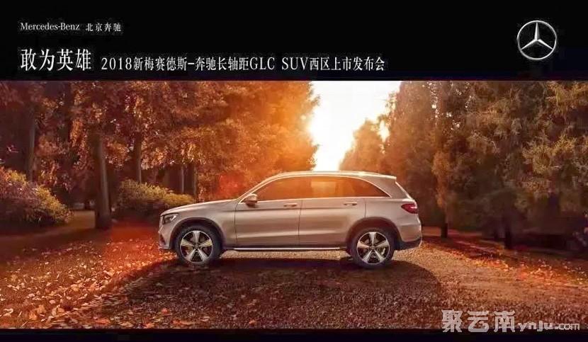 2018新一代梅赛德斯-奔驰C级车与新长轴距GLC SUV滇西地区联合上市圆满落幕