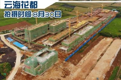 [看房日记]蒙自云海花都2018年8月30日施工进度
