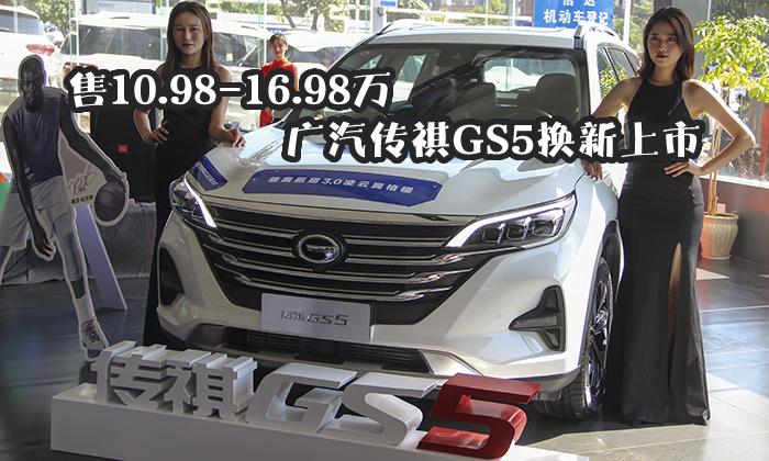 售10.98-16.98万 广汽传祺全新GS5正式登陆红河州